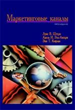 Книга Маркетинговые каналы. 5-е изд. Штерн Льюис. Вильямс. 2002.