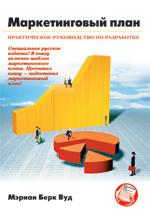 Книга Маркетинговый план: практическое руководство по разработке. Мэриан Берк Вуд