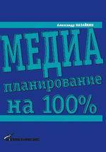 Книга Медиапланирование на 100% 2- е изд. Назайкин
