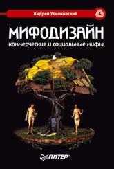 Книга Мифодизайн: коммерческие и социальные мифы. Ульяновский