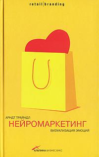 Книга Нейромаркетинг: Визуализация эмоций. Трайндл