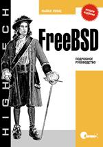 Книга FreeBSD. Подробное руководство. 2-е изд. Лукас