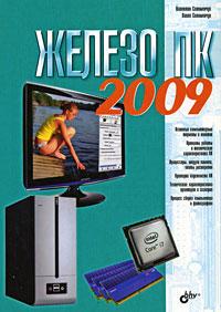 Книга Железо ПК 2009. Соломенчук