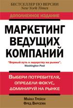 Книга Маркетинг ведущих компаний: выбери потребителя, определи фокус, доминируй на рынке. Майкл Трейси