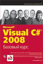 Книга Visual C# 2008: базовый курс. Уотсон