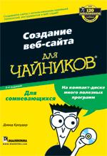 Книга Создание веб-сайта для чайников. 3-е изд. Кроудер