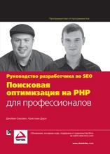 Книга Поисковая оптимизации на PHP для профессионалов. Руководство разработчика по SEO. Сирович