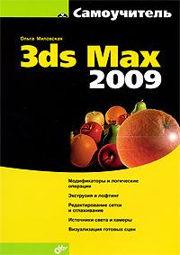 Книга Самоучитель 3ds Max 2009. Миловская