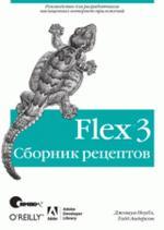 Книга Flex 3. Сборник рецептов. Ноубл