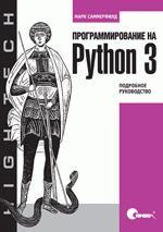 Книга Программирование на Python 3. Подробное руководство. Саммерфилд