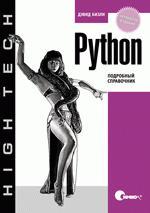 Python. Подробный справочник 4-е изд. Бизли