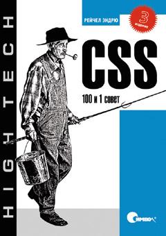 Книга CSS. 100 и 1 совет. 3-е изд. Эндрю
