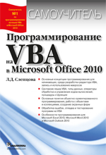 Книга Программирование на VBA в Microsoft Office 2010. Слепцова