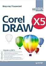 CorelDRAW X5 на 100 %. Пташинский