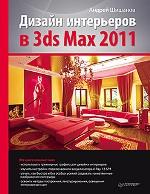 Дизайн интерьеров в 3ds Max 2011. Шишанов