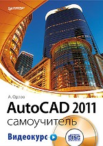 AutoCAD 2011. Самоучитель. Орлов (+CD с видеокурсом)