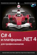 C# 4.0 и платформа .NET 4 для профессионалов. Нейгел