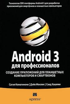 Книга Android 3 для профессионалов. Создание приложений для планшетных компьютеров и смартфонов .Сатия Коматинени, Дэйв Маклин, Саид