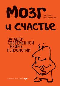 Книга Мозг и счастье. Загадки современной нейропсихологии. Хансон , Мендиус