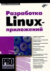 Книга Разработка Linux-приложений. Колисниченко