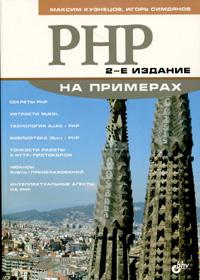 Книга PHP на примерах 2-е изд. Кузнецов