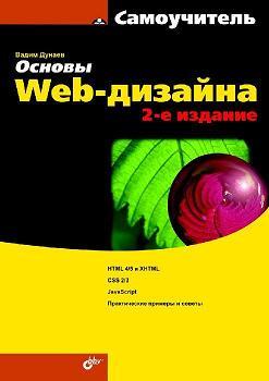 Книга Основы Web-дизайна. Самоучитель. 2-е изд. Дунаев