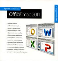 Книга Просто о сложном: Miicrosoft Office: mac 2011