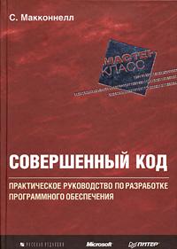 Книга Совершенный код.Макконнелл