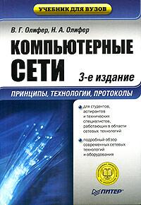 Книга Компьютерные сети. Принципы, технологии, протоколы: учебник.3-е изд. Олифер. Питер. 2007