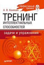 Книга Тренинг интеллектуальных способностей: задачи и упражнения.Коняхин