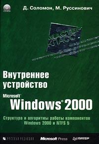 Купить Внутреннее устройство Windows 2000. Мастер-класс +CD - Соломон Д., Руссинович М.