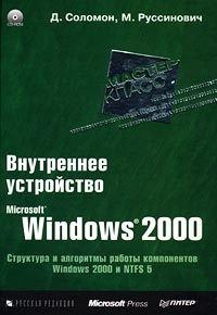 Внутреннее устройство Windows 2000. Мастер-класс +CD - Соломон Д., Руссинович М.