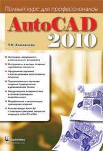 Книга AutoCAD 2010. Полный курс для профессионалов. Климачева