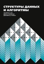 Книга Структуры данных и алгоритмы.Ахо