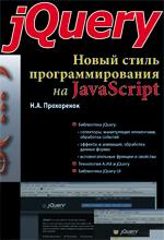 Книга jQuery. Новый стиль программирования на JavaScript. Прохоренок