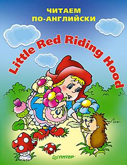 Книга Little red riding hood (Красная Шапочка)