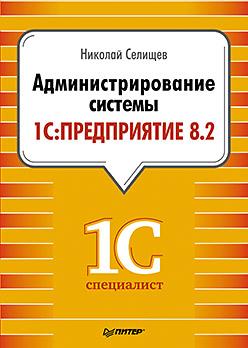 """Книга Администрирование системы """"1С:Предприятие 8.2"""". Селищев"""