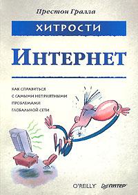 Книга Хитрости. Интернет. Гралла