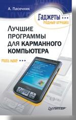 Книга Лучшие программы для карманного компьютера. Пасечник