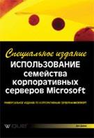 Книга Использование семейства корпоративных серверов Microsoft. Специальное издание. Дон Джонс. 2003