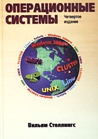 Купить Книга Операционные системы. 4-е изд. Столлингс. Вильямс. 2002