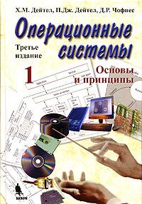 Книга Операционные системы. Основы и принципы. 3-е изд. Дейтел