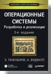 Книга Операционные системы. Разработка и реализация. Классика CS. 3-е изд. Таненбаум (+CD)