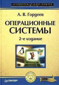 Книга Операционные системы. Учебник для ВУЗов. 2-е изд. Гордеев. Питер. 2004