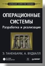 Книга Операционные системы: разработка и реализация. Классика CS. Таненбаум. (+CD)