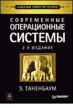 Книга Современные операционные системы. 2-е изд. Таненбаум. Питер