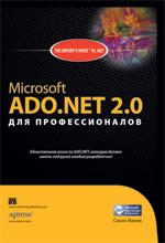 Книга Microsoft ADO.NET 2.0 для профессионалов. Сахил Малик