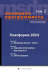 Книга Альманах программиста. том 3. платформа 2003