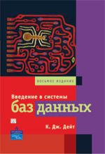Книга Введение в системы баз данных, 8-е изд. К. Дж. Дейт