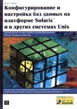 Книга Конфигурирование и настройка баз данных на платформе Solaris и в других системах Unix. Пэкер А